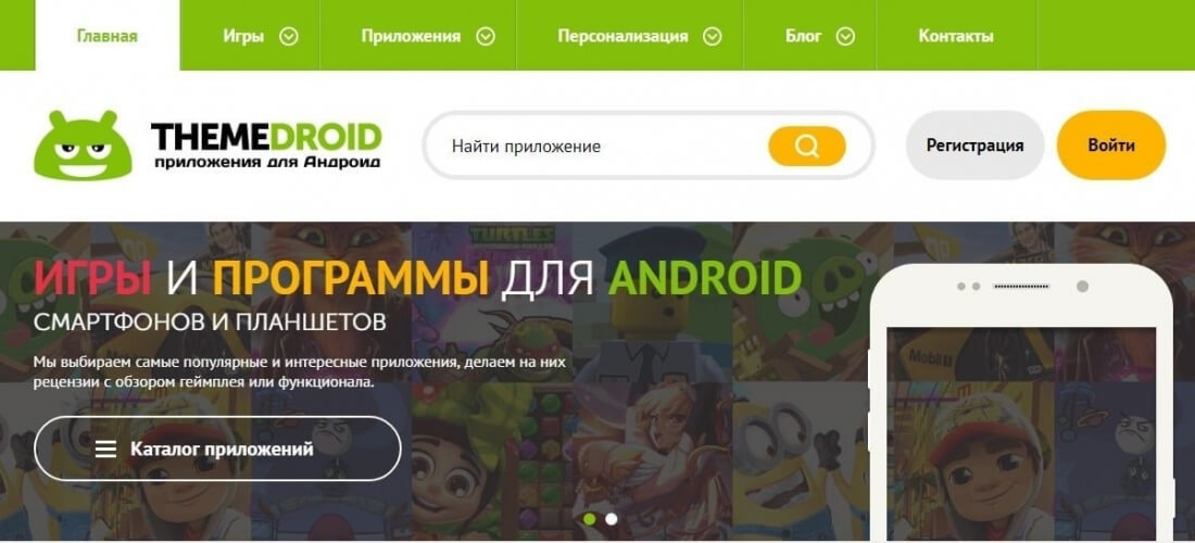 ThemeDroid - android шаблон